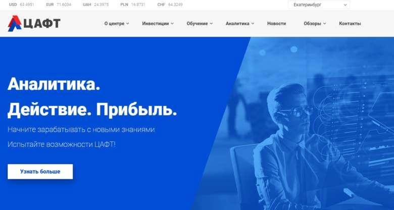 caft.ru